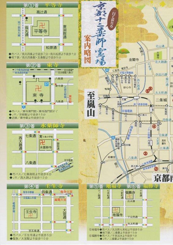 京の霊場 京都十二薬師
